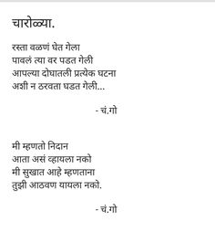 Marathi Poems, Poems Beautiful, Friendship Quotes, Literature, Motivational Quotes, Life Quotes, Poetry, Inspirational, Paintings