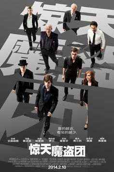 Watch->> Now You See Me 2013 Full - Movie Online