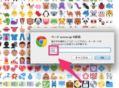 【時事 current events】 「 絵文字」の画像検索結果