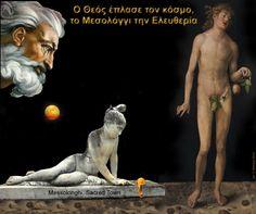 Μεσολόγγι - Messolonghi - Greece Φωτο-δημιουργία του Απ. Σ. Μπλίκα - 2014
