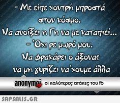 αστειες εικονες με ατακες Funny Greek Quotes, Funny Quotes, Bring Me To Life, Funny Statuses, True Words, Just For Laughs, The Funny, Best Quotes, Funny Things