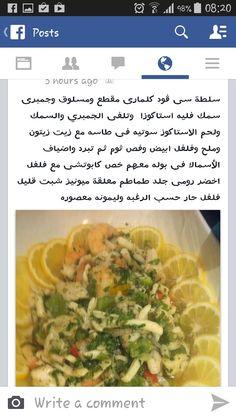 سلطة سيفوود Food Seafood Chicken