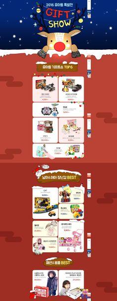 #2016년12월1주차 #롯데닷컴 #유아동 기프트쇼 기획전www.lotte.com