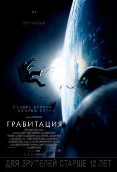 Доктор Райан Стоун отправляется в свою первую космическую миссию под командованием ветерана астронавтики Мэтта Ковальски, для которого этот полет — последний перед отставкой. Но во время, казалось бы, рутинной работы за бортом случается катастрофа.   Шаттл уничтожен, а Стоун и Ковальски остаются совершенно одни; они находятся в связке друг с другом, и все, что они могут, — это двигаться по орбите в абсолютно черном пространстве без всякой связи с Землей и какой-либо надежды на спасение.