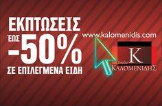 Εκπτώσεις Καλομενίδης !!