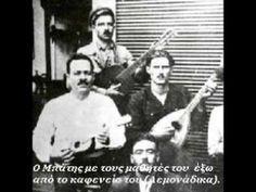 Σούχει λάχει σούχει λάχει να σε κυνηγούν οι βλάχοι Greek Music, Movies, Movie Posters, Traditional, Greece, Music, Films, Film Poster, Popcorn Posters