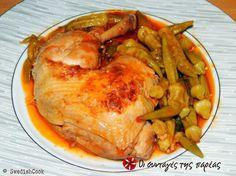 Κοτόπουλο με μπάμιες στην κατσαρόλα #sintagespareas #kotopoulomempamies