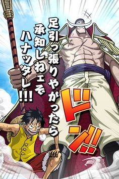 Team Up marineford rescue luffy and whitebeard One Piece Series, One Piece Chapter, One Piece 1, One Piece Luffy, One Piece Manga, One Piece English Sub, One Peace, Nico Robin, Cultura Pop