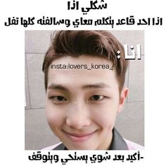 Arabic Memes, Korean Face, Funny Comments, Unicorn Birthday Parties, Funny Texts, Comedians, Taehyung, Funny Pictures, Funny Quotes