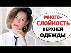 МНОГОСЛОЙНОСТЬ ВЕРХНЕЙ ОДЕЖДЫ   7 СВЕЖИХ ИДЕЙ И 12 ФОТО-ПРИМЕРОВ - YouTube