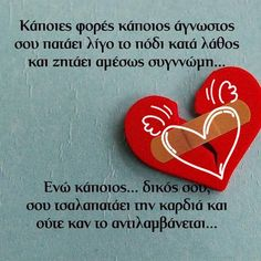 Greek Quotes, Love Quotes, Wisdom, Notebook, Drawings, Heart, Qoutes Of Love, Quotes Love, Sketches