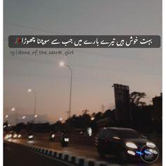 Motivational Quotes In Urdu, Sad Words, Love Poetry Urdu, Boys Dpz, Deep Thoughts, The Secret, Broadway Shows, Glow, Sparkle