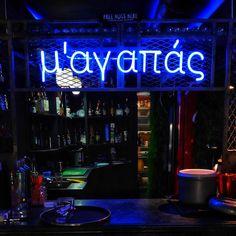 Greece Culture, Thessaloniki, Greece Travel, Travel Inspiration, Greek, Traveling, Europe, Neon Signs, Bar