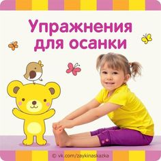 Упражнения для правильной осанки детей