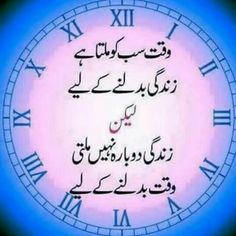 282 Best Urdu Quotes In English Words images in 2019   Hindi