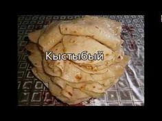 Кыстыбый - YouTube