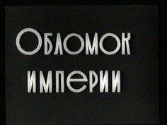 «Обломок империи», Фридрих Эрмлер, СССР, 1929