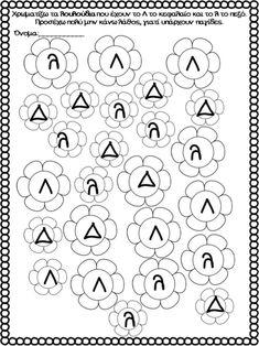Παιχνίδι με την αλαφαβήτα. Για τα παιδιά της πρώτης δημοτικού, για τα… Alphabet, Creative Activities, Counseling, Coloring Pages, Lettering, Teaching, Education, School, Kids