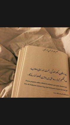 Old Love Quotes, Inspirational Quotes In Urdu, Urdu Quotes With Images, Baby Love Quotes, Muslim Love Quotes, Quran Quotes Love, Islamic Love Quotes, Mom Quotes, Faith Quotes