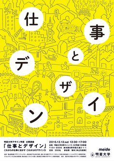 Work and Design - Illustration: fancomi; Design: Mastaka Maruyama (circle-d)