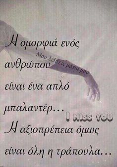 Θετικες σκεψεις Wisdom Quotes, Words Quotes, Sayings, Motivational Quotes, Inspirational Quotes, Live Laugh Love, Greek Quotes, Story Of My Life, Picture Quotes