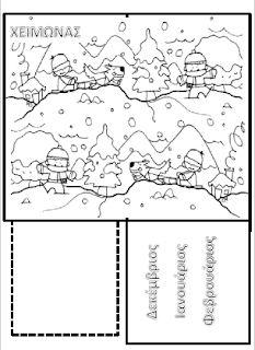 Δημιουργίες από καρδιάς...: Βιβλιαράκι εποχών Fall Winter, Math, Crafts, Manualidades, Math Resources, Handmade Crafts, Craft, Arts And Crafts, Artesanato