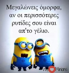 ..... Greek Quotes, Make Me Smile, Minions, Favorite Quotes, It Hurts, Clever, Funny Quotes, Jokes, Humor