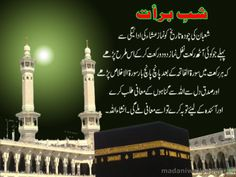 Islamic Urdu Shab e Barat Wallpapers