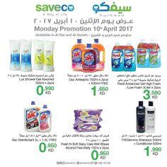 كل يوم اثنين هو يوم تحطيم الاسعار في #سيفكو الري و القرين #سيفكو Every  Monday Is Shocking Prices Day in #Saveco Al-Rai and Al-Qurain