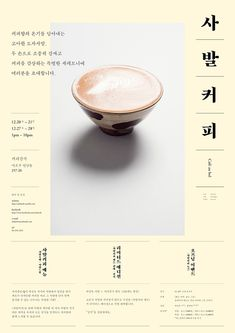 Café au bol on Behance