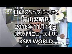 【KSM】日韓通貨スワップについて 青山繁晴氏 2016年11月14日(虎ノ門ニュースより)