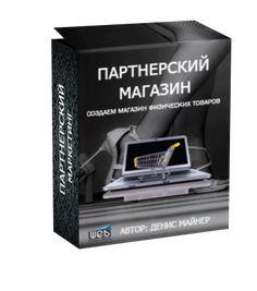 Курс Партнерский магазин — купить на Robo.market