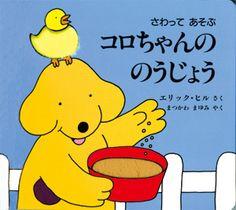 Spot at the Farm - Japanese edition
