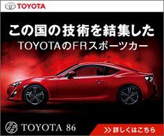 TOYOTA この国の技術を集結したTOYOTAのFRスポーツカー 300×250px