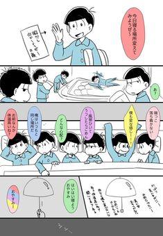 さんかく。家宝 東A24 (@karaokemint) さんの漫画 | 43作目 | ツイコミ(仮) Otaku, Anime, Manga, Comics, Character, Art, Sleeve, Anime Shows, Manga Comics