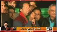 Fresh Up Guys: PTI Chairman Imran Khan Speech in Azadi March 17th...