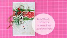 ❄Как сделать открытку на новый год своими руками❄ Новогодняя открытка ма...