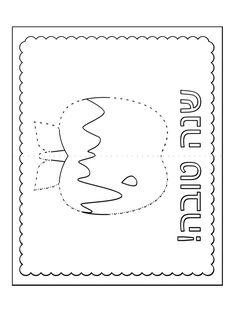 דפי צביעה להורדה - חגים ומועדים - ראש השנה - תפוח בדבש -  Rosh HaShannah card in 3-D ish.