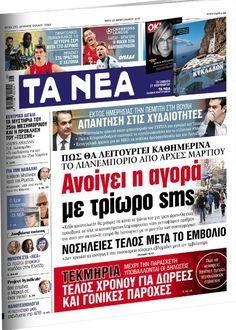 «Εξοικονομώ κατ' Οίκον»: Ποιες εργασίες επιδοτούνται | in.gr Champion, Text Posts