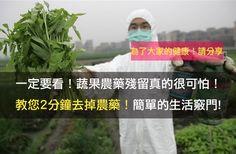 【瘋傳】 一定要看!蔬果農藥殘留真的很可怕!教您2分鐘去掉農藥...