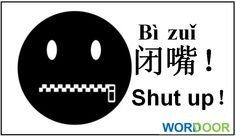 Wordoor Chinese - Useful daily sentences# Shut up!/ 闭嘴!