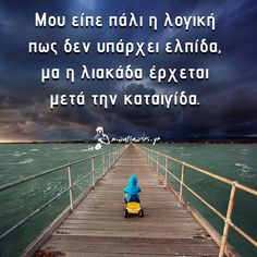 Greek Words, Greek Quotes, Say Something, Crete, Picture Quotes, Cool Words, Motivational Quotes, Poems, Wisdom