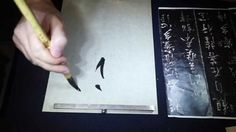 Chinese calligraphy writing - copying a fragment of Heart Sutra by Wang ...