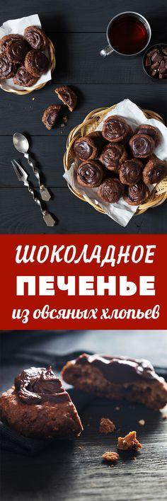 Овсяное печенье рецепт, печенье из овсянки, шоколадное печенье, печенье с шоколадом, рецепт на русском