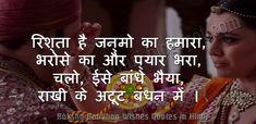 50 Best Raksha Bandhan Wishes Quotes in Hindi Poem On Raksha Bandhan, Raksha Bandhan Messages, Raksha Bandhan Photos, Happy Raksha Bandhan Wishes, Raksha Bandhan Greetings, Message For Sister, Wishes For Brother, Raksha Bandhan Wallpaper
