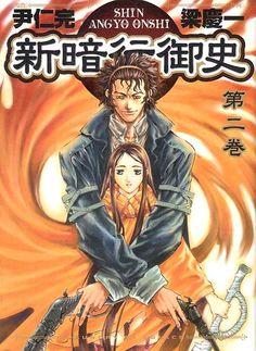 SHIN ANGYO ONSHI - YOUN IN-WAN & YANG KYUNG-IL