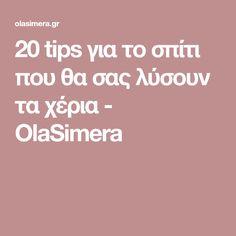 20 tips για το σπίτι που θα σας λύσουν τα χέρια - OlaSimera