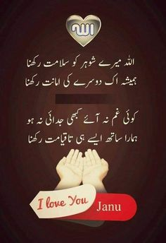 Husband Quotes From Wife, Wife Quotes, Love Quotes For Him, Husband Wife, Qoutes, Ali Quotes, Urdu Quotes, Islamic Phrases, Islamic Messages