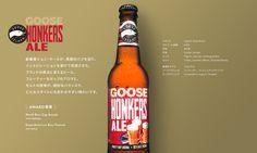 Goose Honkers Ale 創業者ジョン・ホールが、英国のパブを巡り、インスピレーションを受けて完成させた、ブランドの原点と言えるビール。フルーティーなホップのアロマと、モルトの苦味が、絶妙なバランスで、どんなスタイルにも合わせやすい味わいです。
