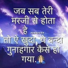 Hug Quotes, Respect Quotes, Hindi Quotes On Life, Motivational Quotes In Hindi, Spiritual Quotes, Best Quotes, Funny Quotes, Life Quotes, Inspirational Quotes